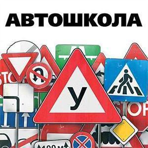 Автошколы Ворги