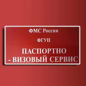 Паспортно-визовые службы Ворги